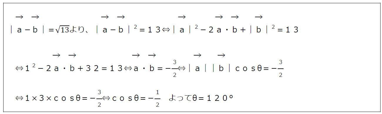 内積の性質の利用その1(答え)
