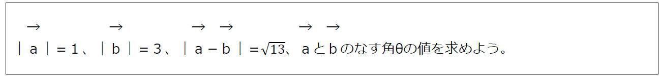 内積の性質の利用その2(問題)