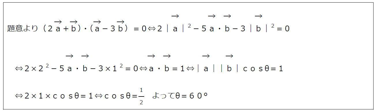 内積の性質の利用その3(答え)