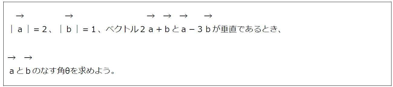 内積の性質の利用その3(問題)