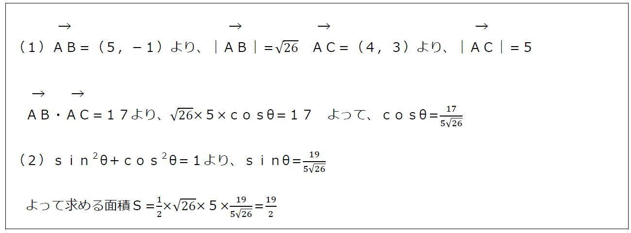 ベクトルのなす角と三角形の面積(答え)