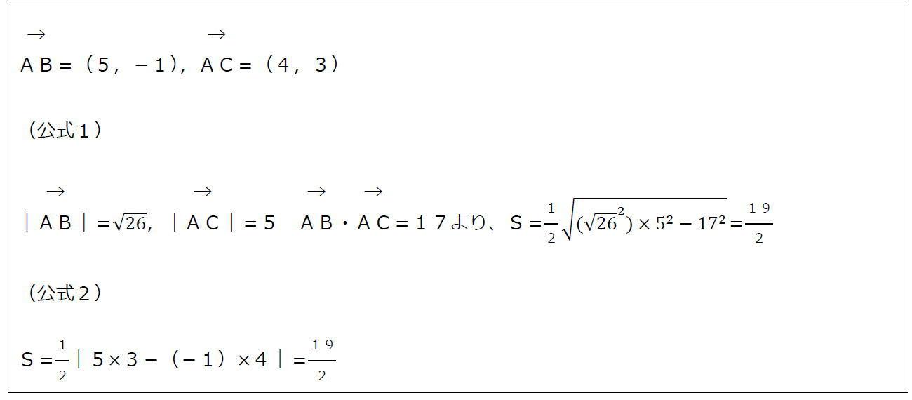 ベクトルと三角形の面積公式(答え)