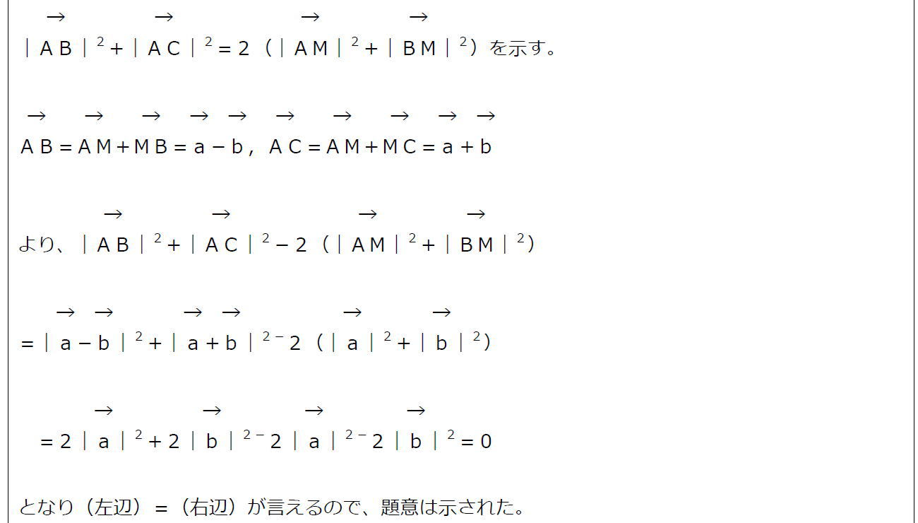 内積の性質と中線定理の証明(答え)