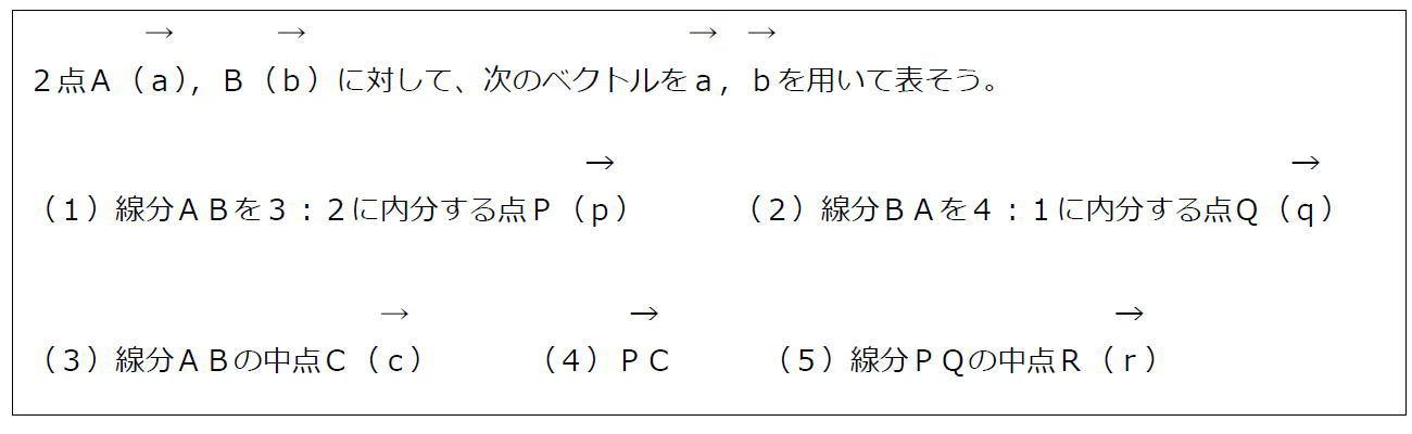 位置ベクトルと内分、中点(問題)