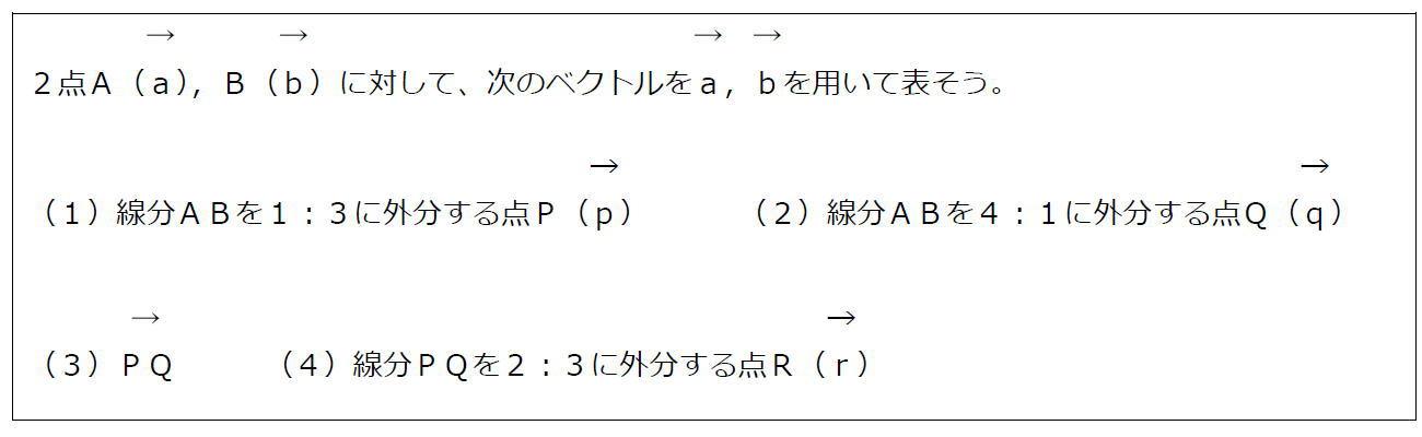 位置ベクトルと外分(問題)