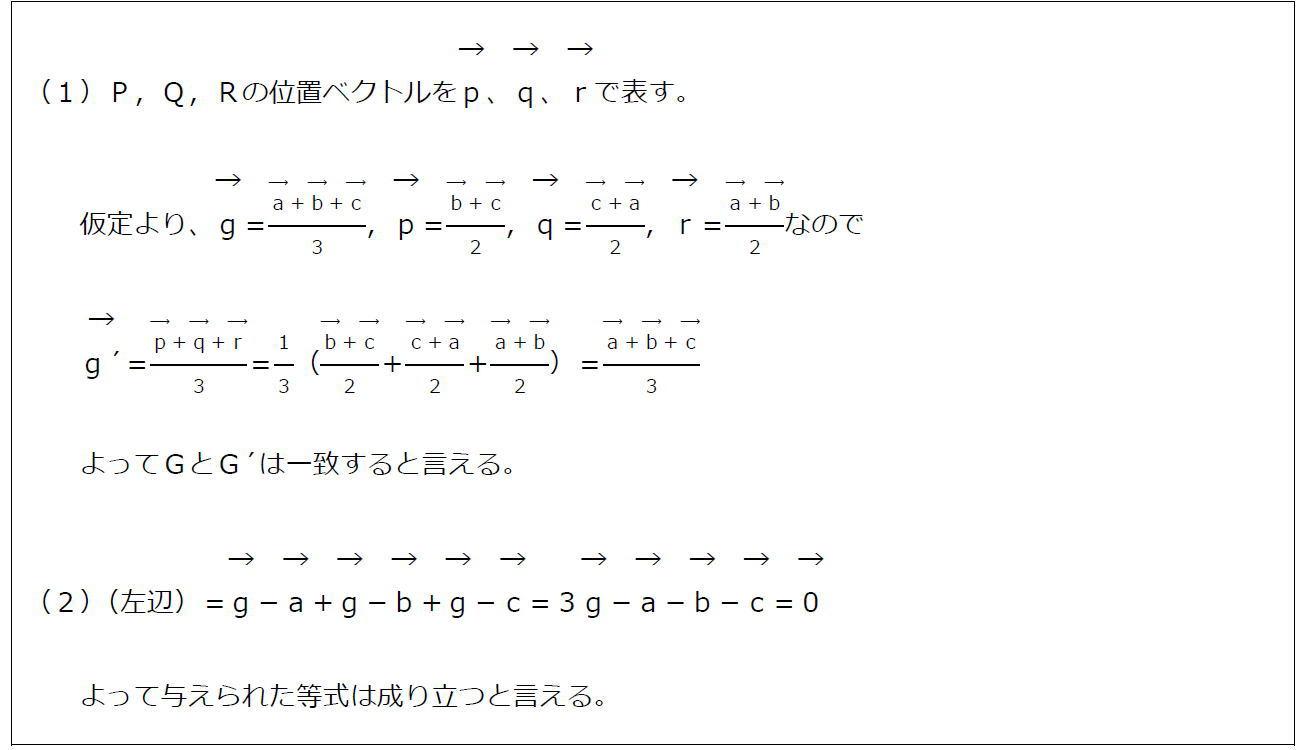 三角形の重心と位置ベクトル(答え)