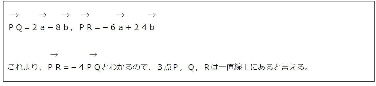 位置ベクトルと一直線上にある3点(答え)