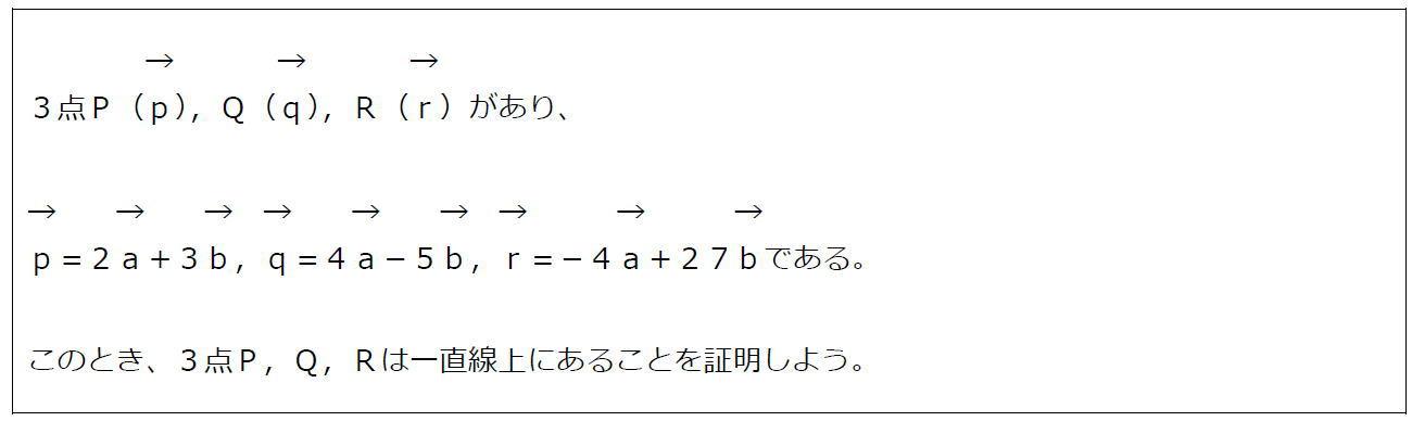 位置ベクトルと一直線上にある3点(問題)