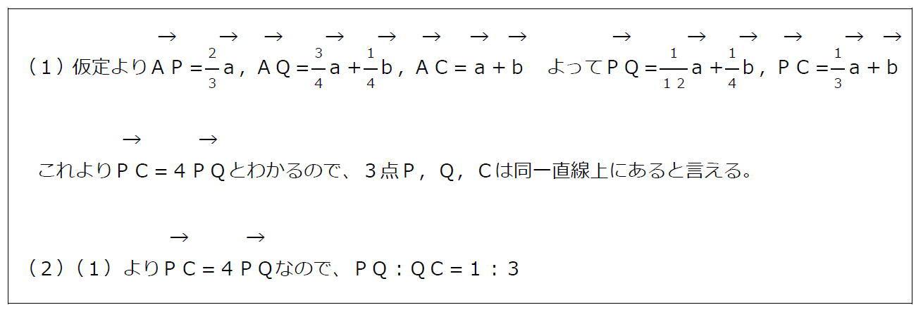 平行四辺形と共線条件(答え)