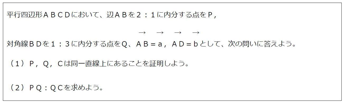 平行四辺形と共線条件(問題)