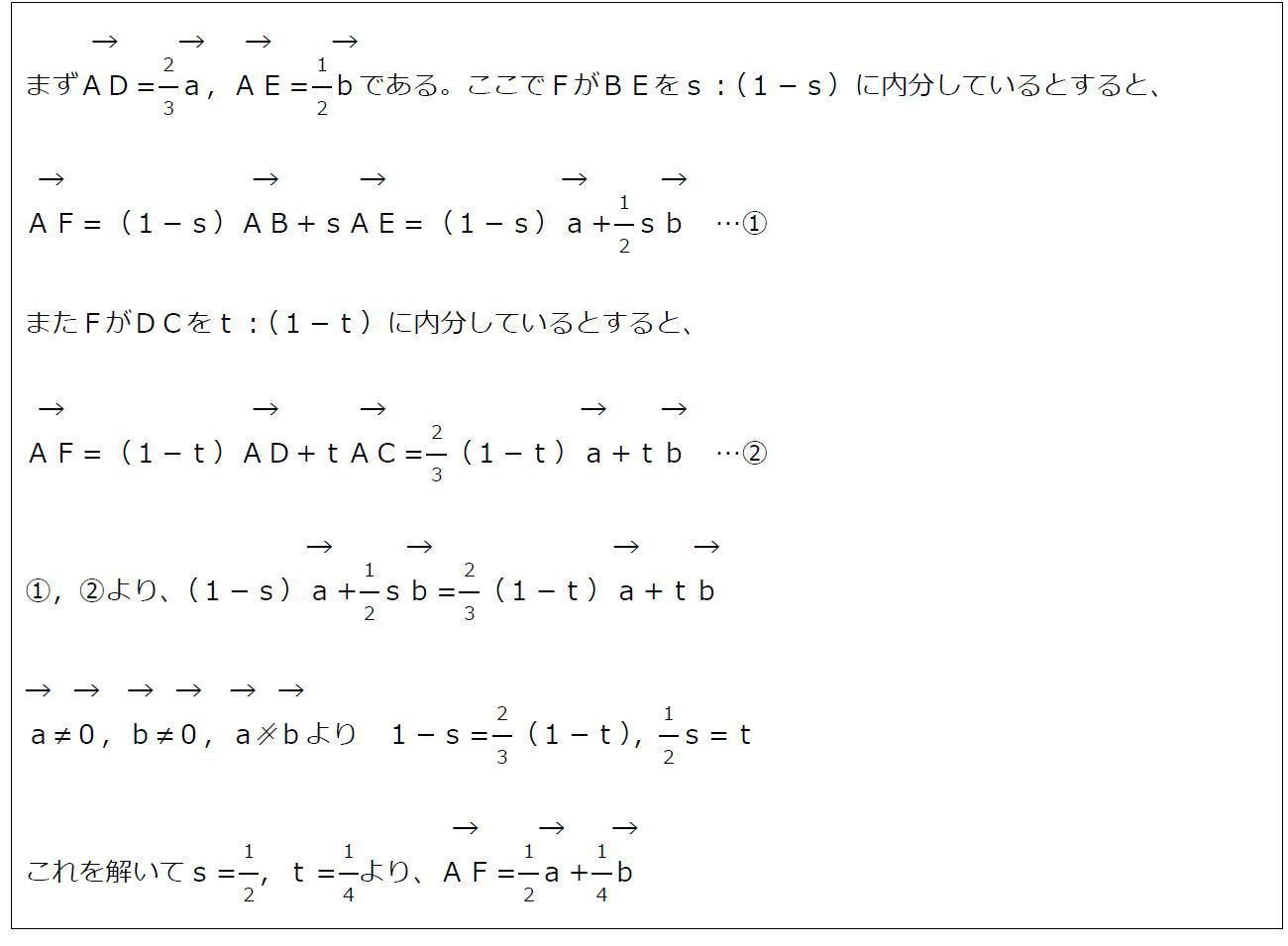 交点の位置ベクトル(答え)