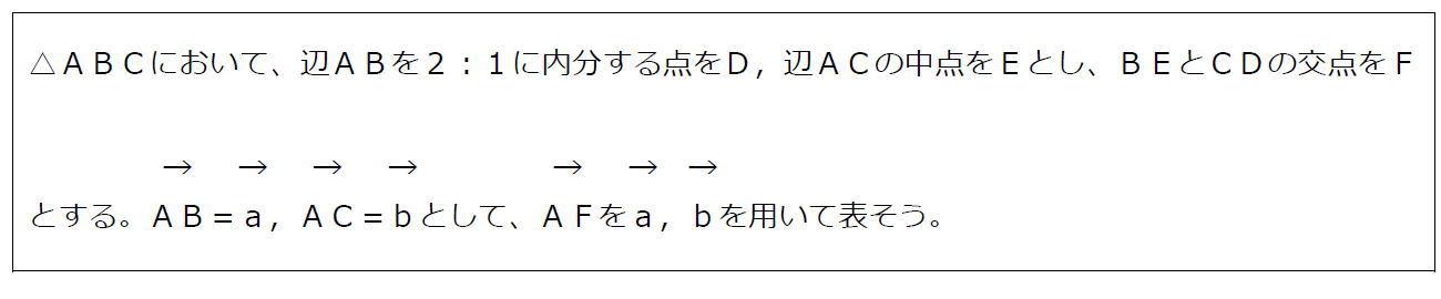 交点の位置ベクトル(問題)