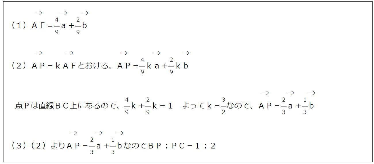 交点の位置ベクトルと延長(答え)