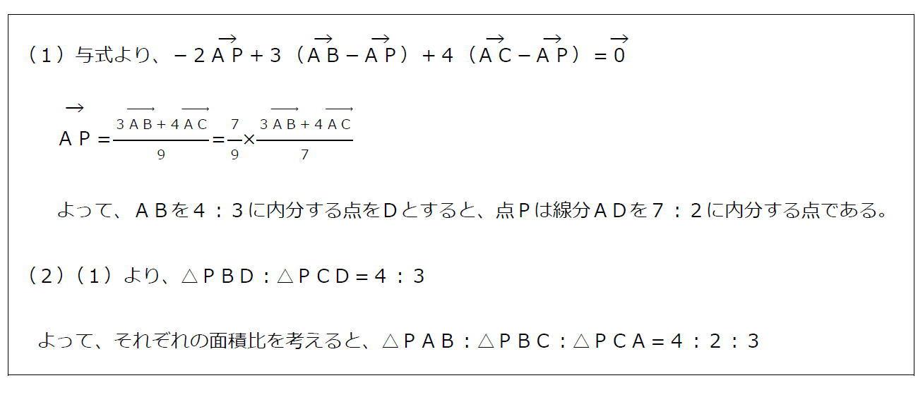 ベクトルの等式と三角形の面積比(答え)