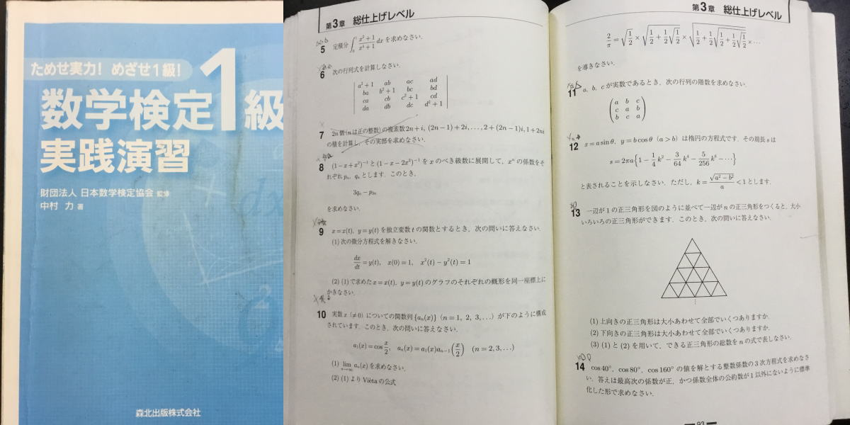 数学検定1級実践演習の繰り返し学習