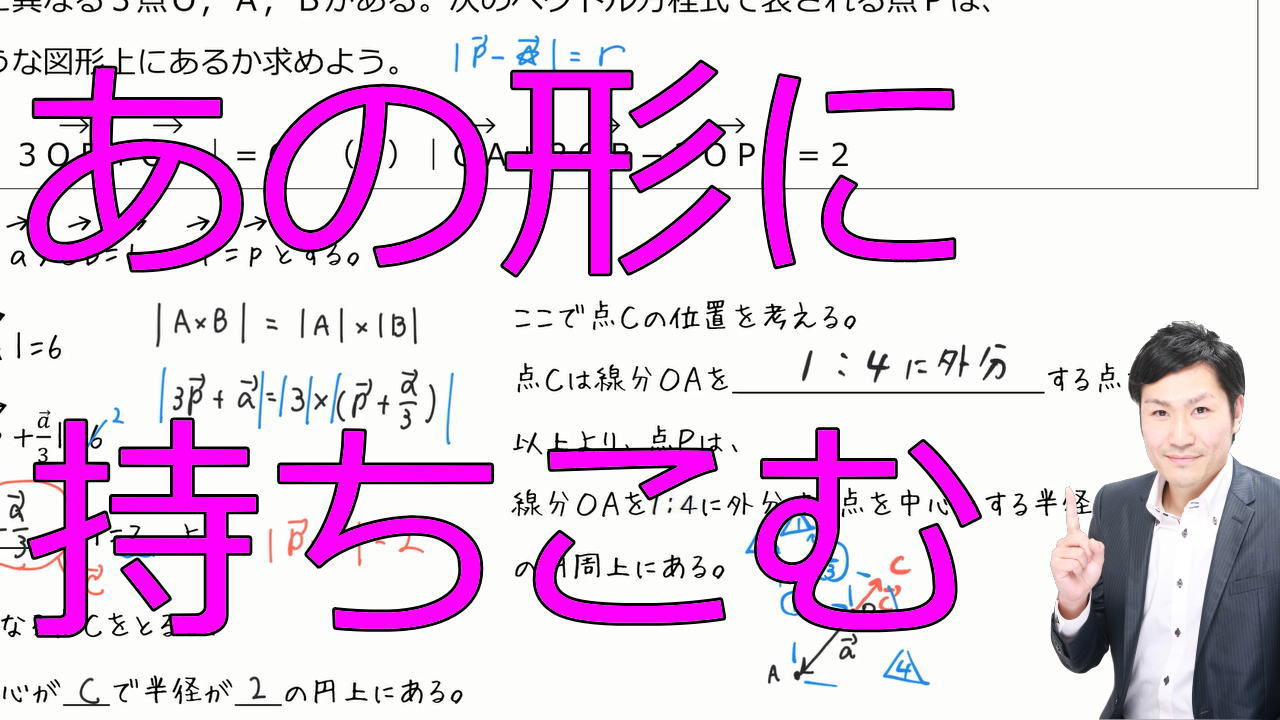 「テストに出た!」高校数学B平面ベクトル5(ベクトル方程式)対策まとめ問題集(答え&解説授業動画付き)