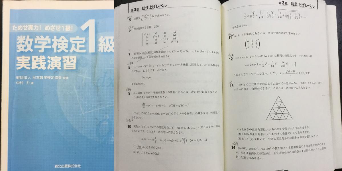 数学検定1級実践演習
