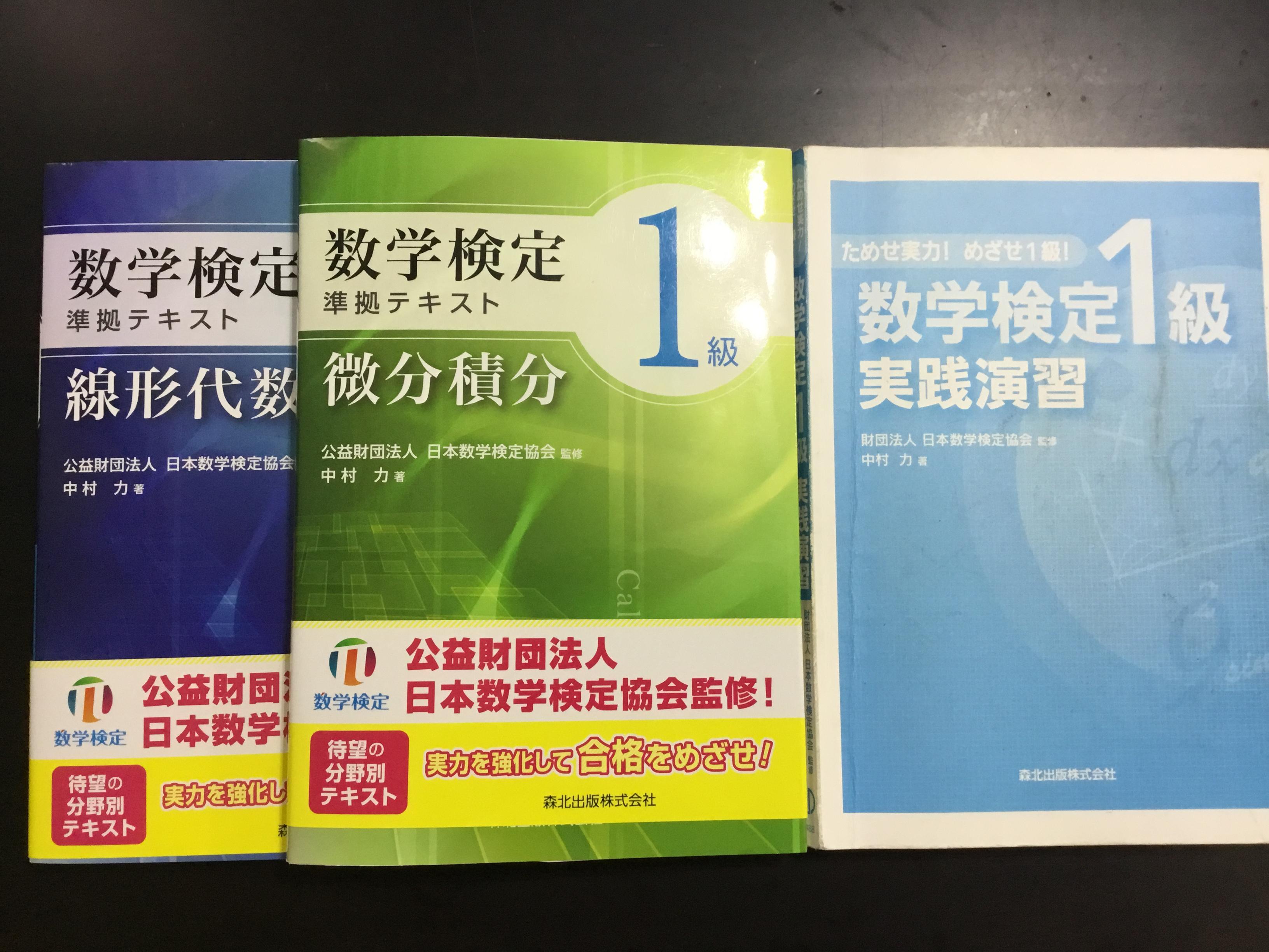数学検定協会監修の1級対策問題集