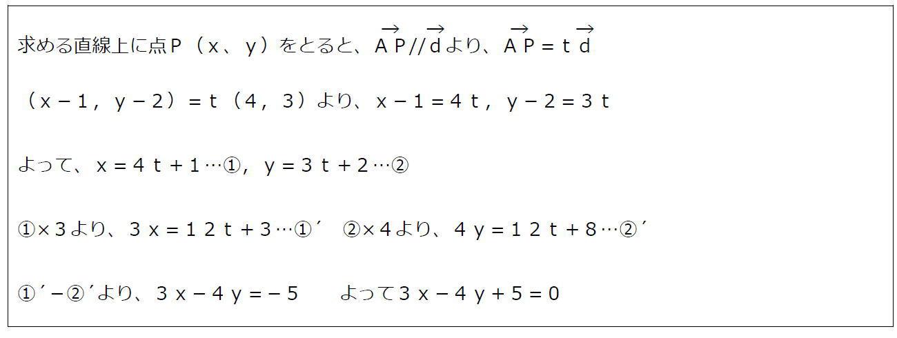 平行な直線のベクトル方程式と媒介変数(略解)