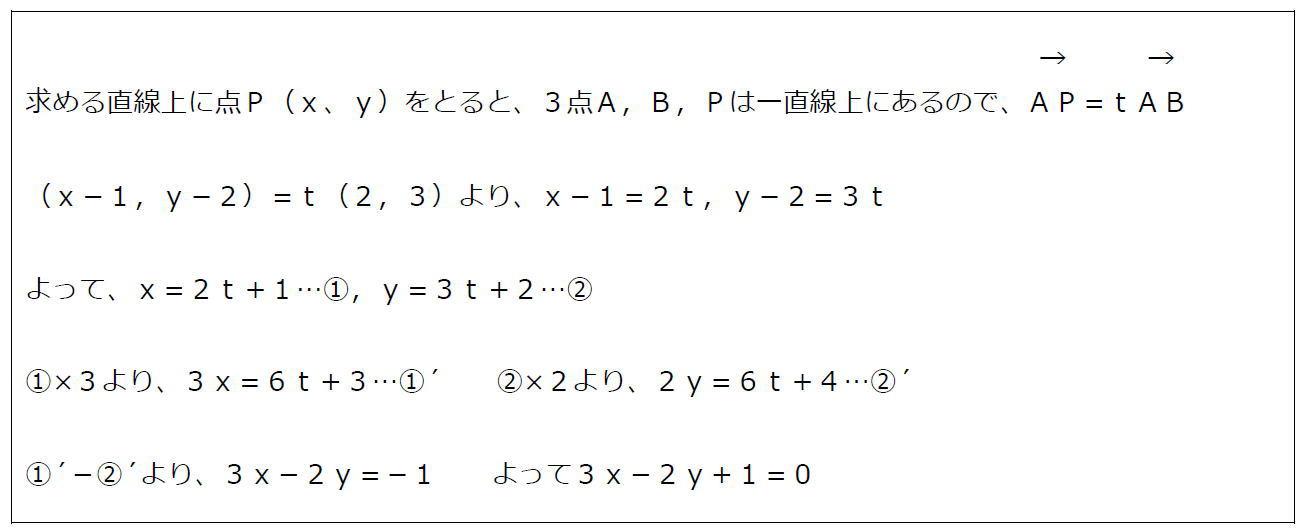 2点を通る直線のベクトル方程式と媒介変数【数B】(答え)