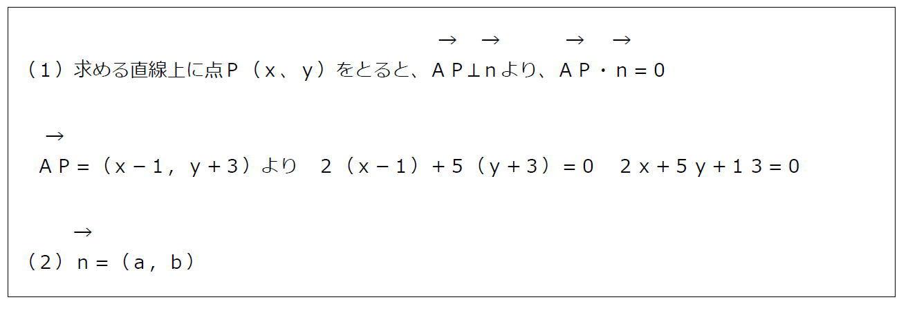 直線と法線ベクトルその1(答え)