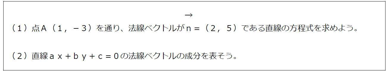 直線と法線ベクトルその1(問題)