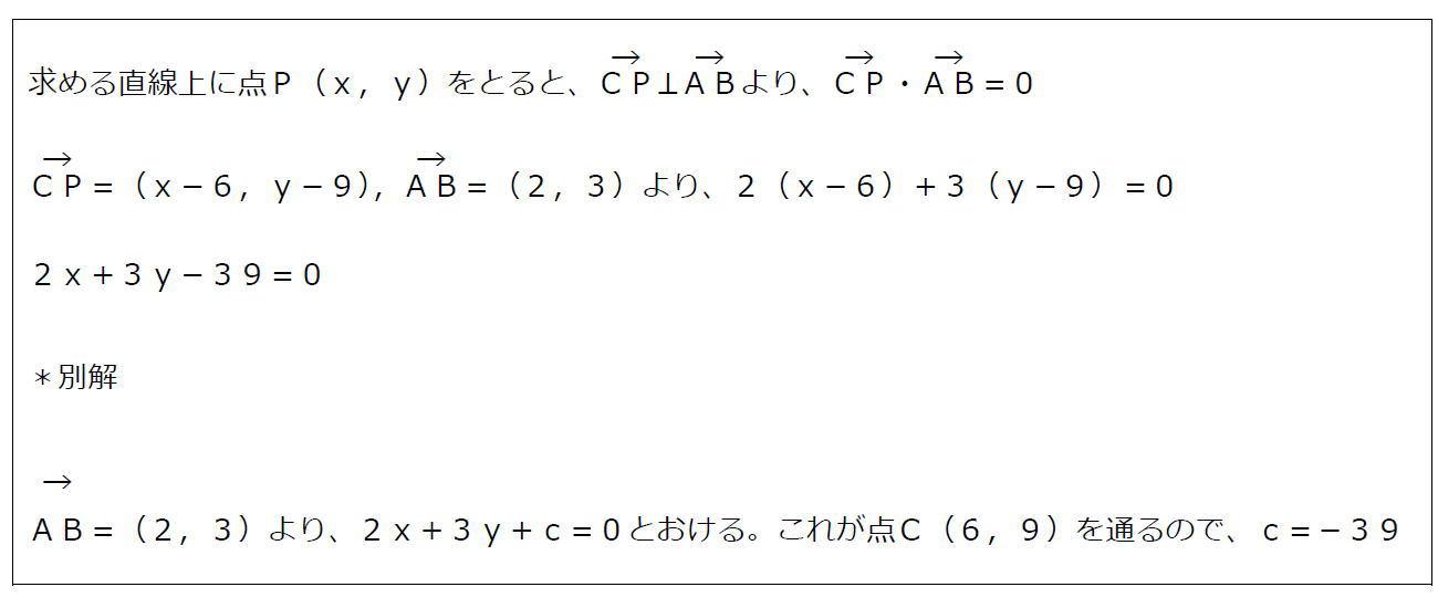 直線と法線ベクトルその2(答え)