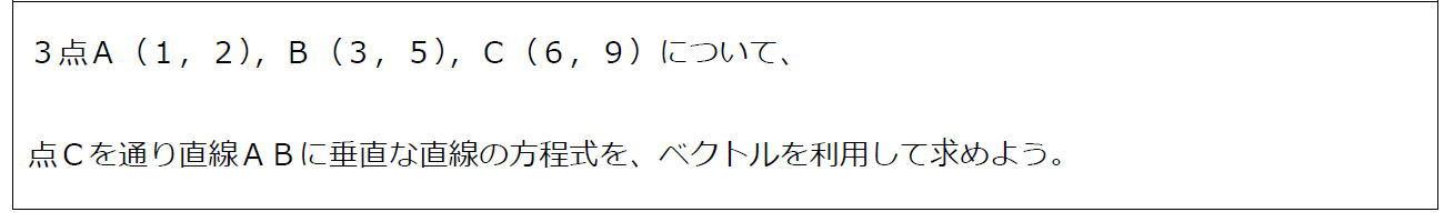 直線と法線ベクトルその2(問題)