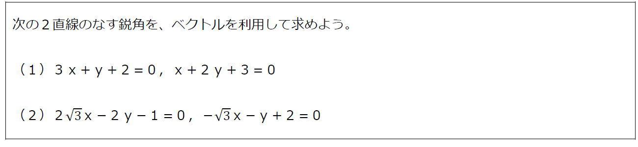 ベクトルと2直線のなす鋭角【数B】(問題)