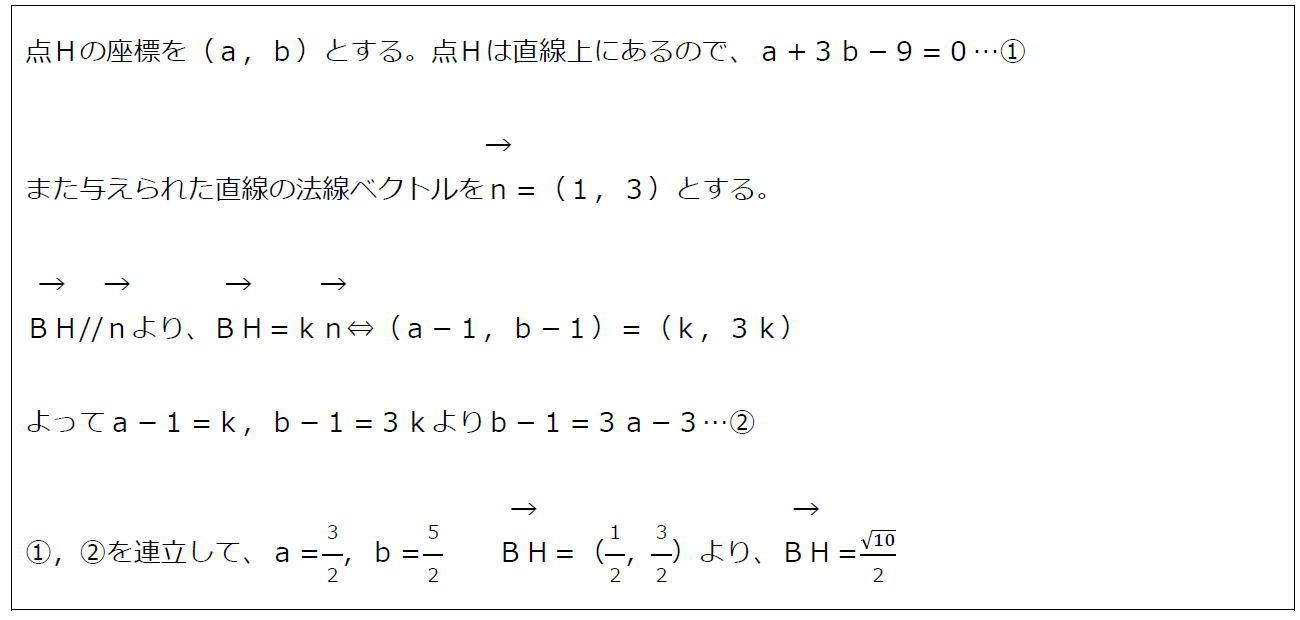 ベクトルの点と直線の距離その1(答え)