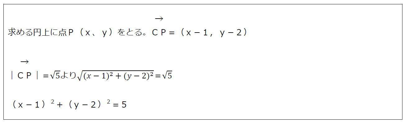 円のベクトル方程式(答え)