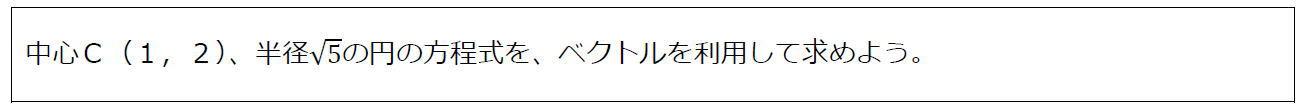 円のベクトル方程式(問題)
