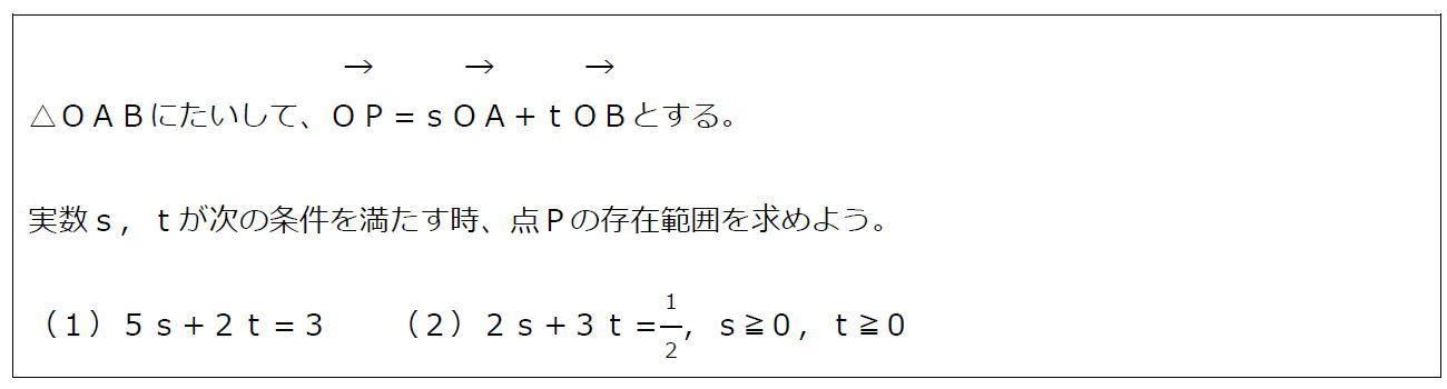 ベクトルの終点の存在範囲その2(問題)
