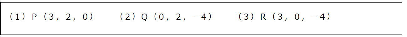 空間の座標平面上の点【数B】(答え)