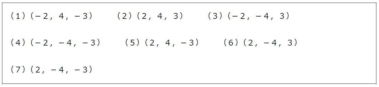 空間の対称点の座標【数B】(答え)