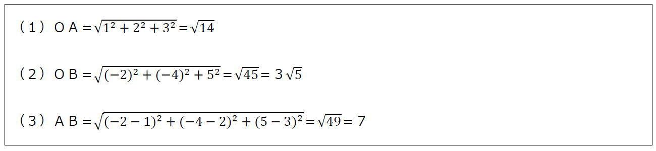 空間上の2点間の距離(答え)