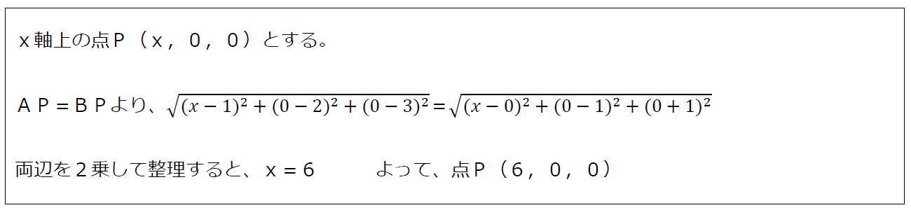 2点から等距離にある座標軸上の点(答え)