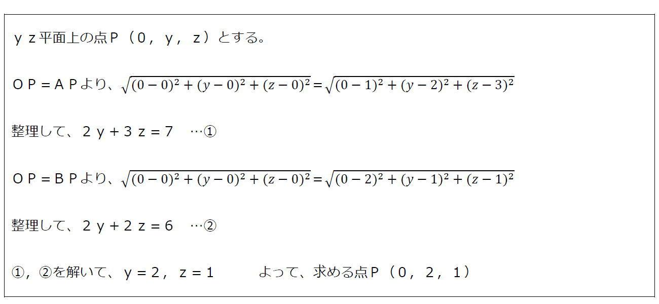 3点から等距離にある平面上の点(答え)