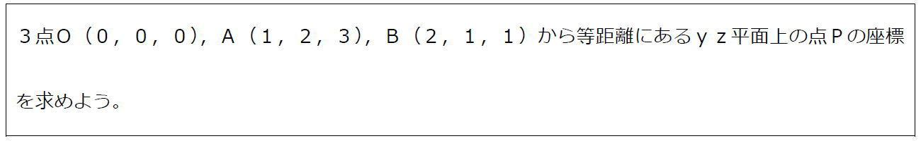 3点から等距離にある平面上の点(問題)