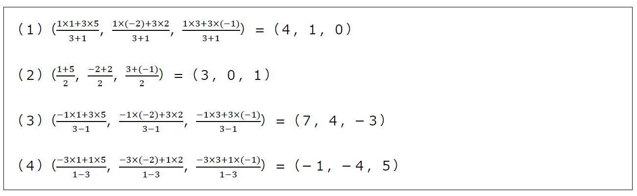 空間上の内分点、外分点の座標(答え)