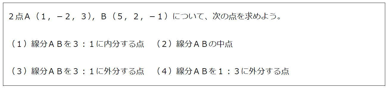 空間上の内分点、外分点の座標(問題)