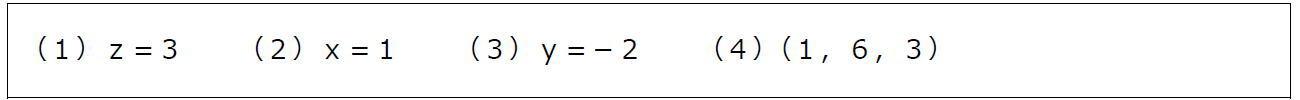 座標平面に平行な平面の方程式(答え)