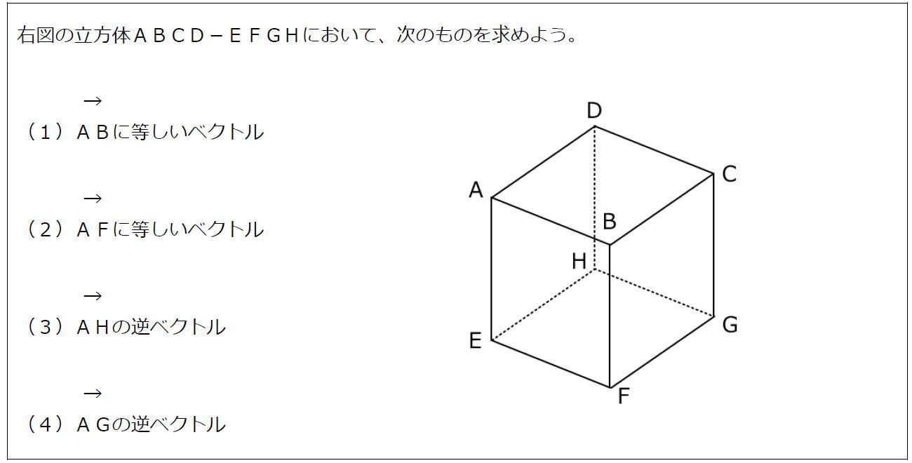 空間ベクトルの相当(問題)