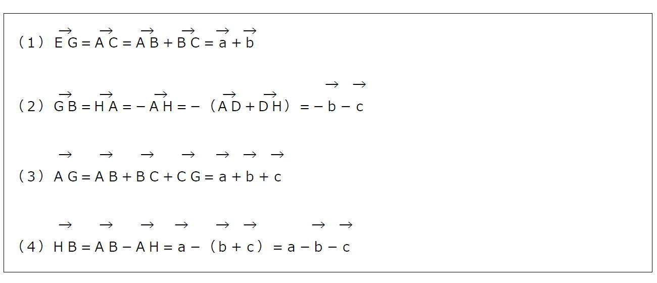 空間ベクトルの性質(答え)