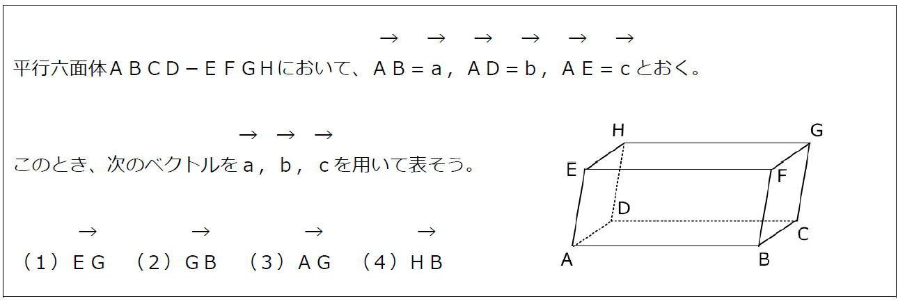 空間ベクトルの性質(問題)