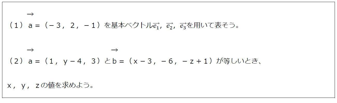 空間ベクトルの成分(問題)