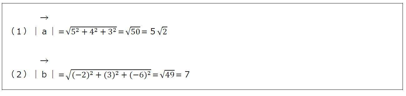 空間ベクトルの大きさ(答え)