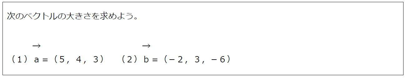 空間ベクトルの大きさ(問題)