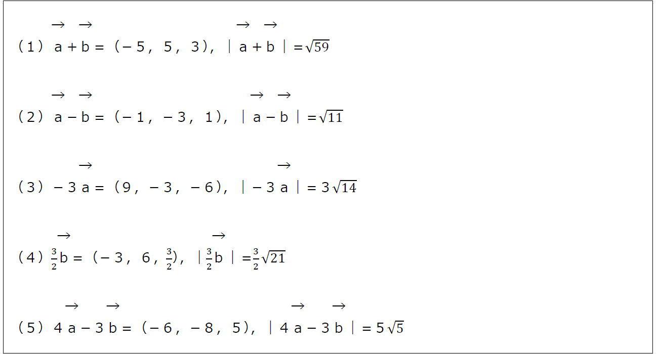 空間ベクトルの成分と演算(答え)