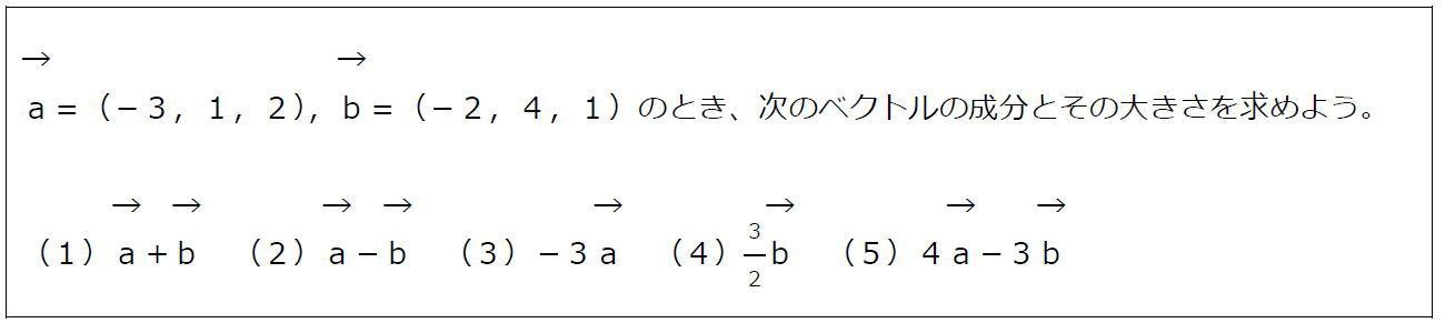 空間ベクトルの成分と演算(問題)